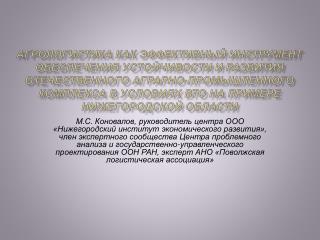 Состояние внешнеторгового баланса агропродовольственной продукции РФ за 2001-2011 г.