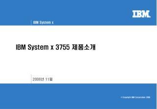 IBM System x 3755  제품소개