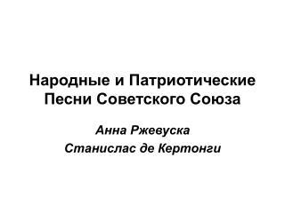 Народные и Патриотические Песни Советского Союза