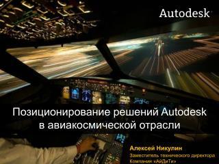 Позиционирование решений Autodesk  в авиакосмической отрасли