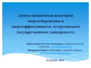 Зайнутдинов  Рустем  Ахтямович ,  старший  научный сотрудник ,  rzain 30@ gmail . com