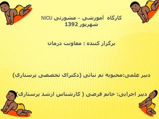 کارگاه  آموزشی – مشورتی  NICU شهریور 1392 برگزار کننده : معاونت درمان