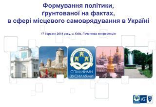 Формування політики,  ґрунтованої на фактах,  в сфері місцевого самоврядування в Україні