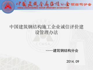 中国建筑钢结构施工企业诚信评价建设管理办法