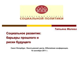 Татьяна Малева Социальное развитие:  барьеры  прошлого  и  риски будущего