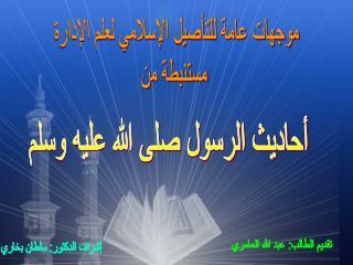 موجهات عامة للتأصيل الإسلامي لعلم الإدارة  مستنبطة من