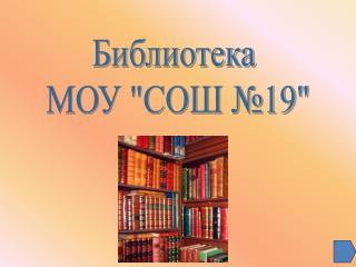 Библиотека  МОУ