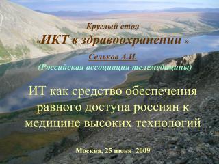 Москва, 25 июня  2009