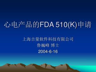 心电产品的 FDA 510(K) 申请