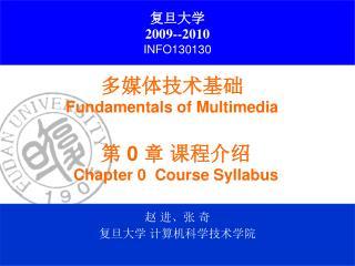 多媒体技术基础 Fundamentals of Multimedia