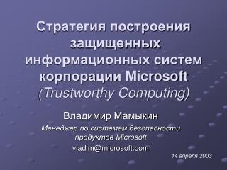Владимир Мамыкин Менеджер по системам безопасности продуктов  Microsoft vladim@microsoft