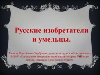Русские изобретатели  и умельцы.