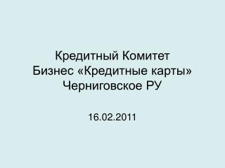 Кредитный Комитет Бизнес «Кредитные карты» Черниговское РУ