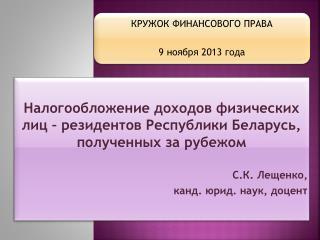 Налогообложение доходов физических лиц – резидентов Республики Беларусь, полученных за рубежом