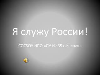 Я служу России!