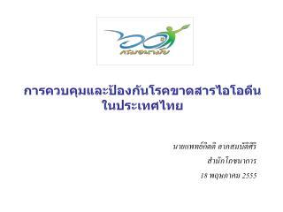 การควบคุมและป้องกันโรคขาดสารไอโอดีน ในประเทศไทย
