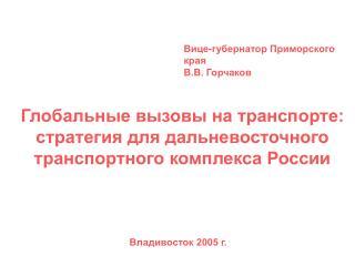 Глобальные вызовы на транспорте: стратегия для дальневосточного транспортного комплекса России