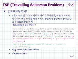 TSP (Travelling Salesman Problem) -  소개