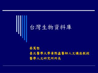 台灣生物資料庫