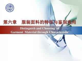 第六章  服装面料的特征与鉴别选用 Distinguish and Choosing  of  Garment  Material through Characteristic