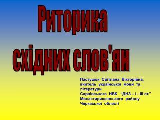 Риторика східних слов'ян