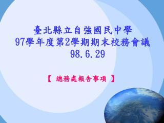臺北縣立自強國民中學 97 學年度第 2 學期期末校務會議 98.6.29