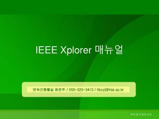IEEE Xplorer  매뉴얼