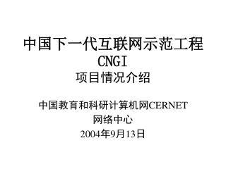 中国下一代互联网示范工程 CNGI 项目情况介绍
