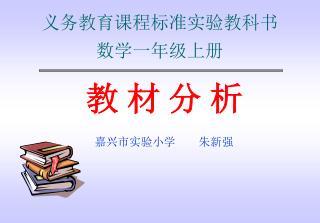 义务教育课程标准实验教科书 数学一年级上册