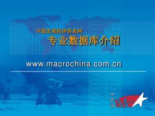 中国宏观经济信息网 专业数据库介绍