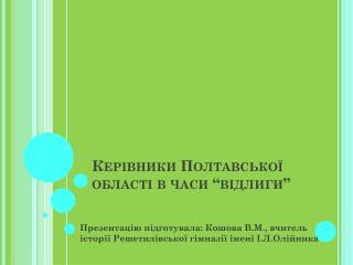 """Керівники Полтавської області в часи  """"відлиги"""""""