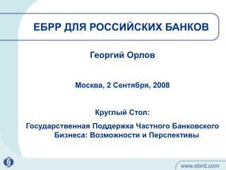 ЕБРР ДЛЯ РОССИЙСКИХ БАНКОВ