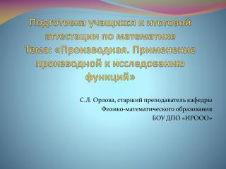 С.Л. Орлова, старший преподаватель кафедры  Физико-математического образования  БОУ ДПО «ИРООО»