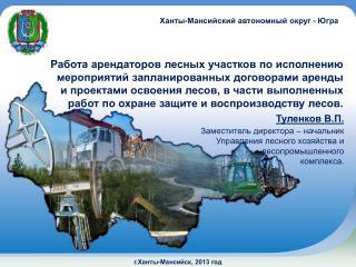 Туленков  В.П. Заместитель директора – начальник  Управления лесного хозяйства и лесопромышленного