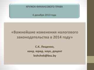 «Важнейшие изменения налогового законодательства в 2014 году» С.К. Лещенко,