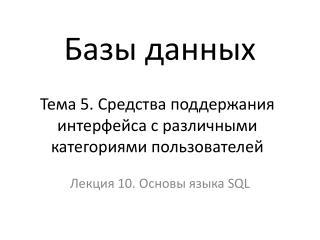 Тема  5 . Средства поддержания интерфейса с различными категориями пользователей