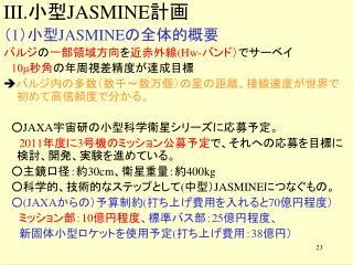 III. ?? JASMINE ?? ? 1 ??? JASMINE ?????? ??? ? ?????? ? ???? (Hw- ???? ????? 10? ?? ????????????