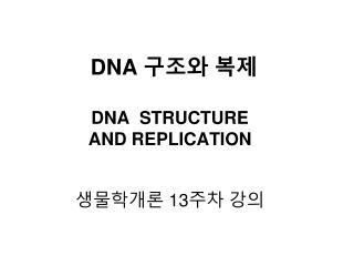DNA  ??? ??