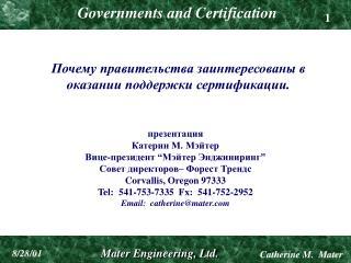 Почему правительства заинтересованы в оказании поддержки сертификации.