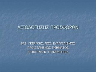 ΑΞΙΟΛΟΓΗΣΗΣ ΠΡΟΣΦΟΡΩΝ