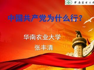 中国共产党为什么行?