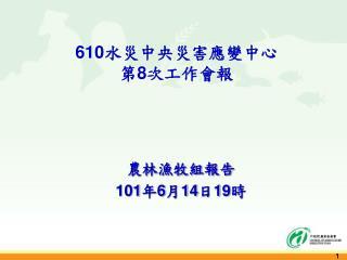 610 水災中央災害應變中心 第 8 次工作會報