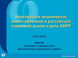 Иностранное акционерное инвестирование в российский страховой рынок и роль ЕБРР