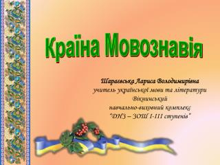 Країна Мовознавія