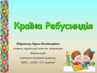 Шараєвська Лариса Володимирівна учитель української мови та літератури Вікнинський
