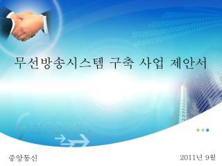 무선방송시스템 구축 사업 제안서