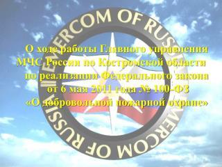 О ходе работы Главного управления МЧС России по Костромской области
