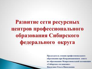 Развитие сети ресурсных центров профессионального образования Сибирского федерального  округа