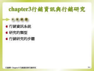 chapter3 行銷資訊與行銷研究