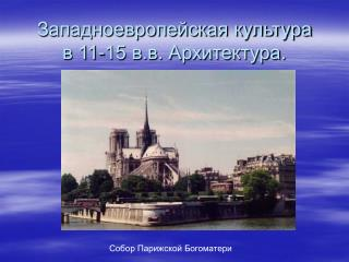 Западноевропейская культура в 11-15 в.в. Архитектура.